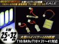汎用 ハイパワーLED 6W ルームランプ マルチ配線付 ( R-76 )