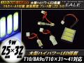 汎用 ハイパワーLED 9W ルームランプ マルチ配線付 ( R-77 )