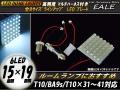 汎用 高照度プレート型LEDライト ルームランプ 6LED マルチ配線付 ( R-9 )