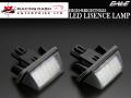 レーシングダッシュ LED ライセンスランプ(ナンバー灯) AZK10 SAI 後期/AVV50 カムリ/80系 ノア ヴォクシー エスクァイア ハイブリッドも対応 5605875W RD007