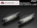 レーシングダッシュ LED ライセンスランプ(ナンバー灯) 200系 ハイエース レジアスエース 1型〜4型対応/NCP30系 bB/10系 ハリアー/ACA33 ヴァンガード/RAV4 5605298W RD008