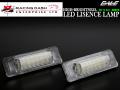 レーシングダッシュ LED ライセンスランプ(ナンバー灯) メルセデス ベンツ Cクラス W202 セダン / Eクラス W210 セダン キャンセラー内蔵 5603848W RD027