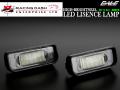 レーシングダッシュ LED ライセンスランプ(ナンバー灯) メルセデス ベンツ Sクラス W220 前期 後期 キャンセラー内蔵 5604176W RD028