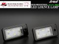 レーシングダッシュ LED ライセンスランプ(ナンバー灯) アウディ A3 S3 8P 8PA / A3 カブリオレ 8V / A4 S4 B6系 8E 8H / A6 S6 C6系 4F / A8 S8 D3系 4E D4系 4H / Q7 4L キャンセラー内蔵 5605133W RD061