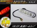汎用テールランプ クリアレンズ 10連LED 純正クオリティ ( S-10 )