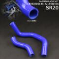 シリコン ラジエターホースキット 高品質3層 RPS13/S14/S15 SR20 ( S-110 )