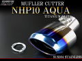 NHP10 アクア チタン調 マフラーカッター オーバル ( S-171 )