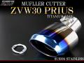 ZVW30 プリウス チタン調 マフラーカッター オーバル ( S-171 )