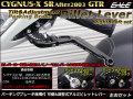 2/3代目シグナスXパーキング付ブレーキレバーset シルバーS-240