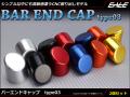 CNC アルミ製 ハンドル バーエンドキャップ 汎用品 S-253