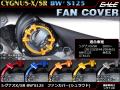 シグナスX/SR BW'S125 ファンカバー シュラウド S-333