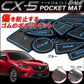 マツダ CX-5 KE系 前期 ゴム ラバー ポケット マット ブルー/レッド/グロー(夜光) S-370
