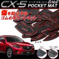 マツダ CX-5 KE系 後期 ゴム ラバー ポケット マット ブルー/レッド/グロー(夜光) S-380
