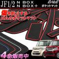 �ۥ�� JF1 JF2 N BOX / N BOX+ ���������б� ���� ��С� �ݥ��åȥޥå� �֥롼/��å�/�ۥ磻��(�����/�֥�å� 135�����å� �� �۲��ɻ� S-396