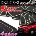 マツダ DK5 CX-3 専用設計 ゴム ラバー ポケットマット ブルー/レッド /ホワイト(夜光)/ブラック 13点セット 傷 異音防止 S-399