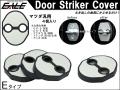 適合多数 マツダ 汎用 ドア ロック ストライカー カバー アルミプレート付き Eタイプ 4枚 DK系 CX-3 KE系 CX-5 GG/GH/GJ アテンザ DE/DJ デミオ S-458