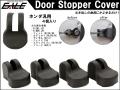 適合多数 ホンダ 汎用 ドア ストッパー チェッカー カバー 4個 GD GE GK フィット / RA RB RC オデッセイ / RG RK RP ステップワゴン 等 S-472