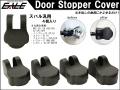 適合多数 スバル 汎用 ドア ストッパー チェッカー カバー 4個 GP GJ インプレッサ / SJ系 フォレスター / レヴォーグ VM4 VMG / BL BP BM BR レガシィ 等 S-479