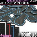ホンダ JF1/JF2 N BOX / N BOX カスタム ゴム ポケット マット ダイヤ柄 N ボックス エヌボックス S-486