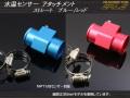 NPT1/8 水温センサーアタッチメント ブルー/レッド ( S-50 〜 S-63 )