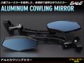 アルミ製 カウリング ミラー 左右セット ブルーミラー採用 凸面鏡 カウル付きレプリカ系バイクの交換用に ブラック S-507