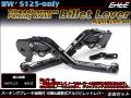 BW'S125/X可倒&調整&パーキング ブレーキレバー 左右set S-513