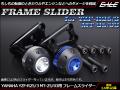 YZF-R25/3 14ǯ- �����CNC �ե졼�ॹ�饤���� S-551