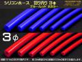 汎用 シリコンホース 3mm 切り売り ( S-64 S-70 )
