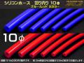 汎用 シリコンホース 10mm 切り売り ( S-69 S-75 )