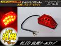 汎用テールランプ 高照度8連LED 純正クオリティ ( S-9 )