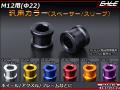 M12アルミ汎用カラー/スペーサー/スリーブ 2個set TH365〜TH371