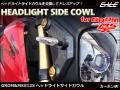GROM MSX125 ヘッドライト サイドカウル左右set カーボン柄TH573