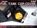 Soluteブランド ZOOMER-X アルミ 削り出し フューエル (ガソリン) タンク キャップ カバー ゴールド TH715