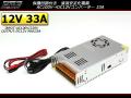 安全回路付き DC12V/33A AC/DCコンバーター 直流安定化電源 ( V-35 )