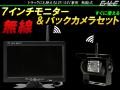 無線 7インチ モニター 赤外線バックカメラ セット 12V/24V W-3