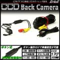 高画質 36万画素 多機能型 汎用 CCD バックカメラ 広角170°フロントカメラにも DC12V用 W-41
