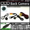 超多機能 埋め込み型 汎用 CCD バックカメラ 広角170°フロントカメラ/サイドカメラ DC12V用 W-43