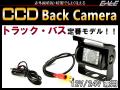 トラック バス 赤外線 暗視 汎用 CCD バックカメラ 12V/24V兼用 ガイドライン有り W-46
