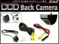 ボルト付 CCD バックカメラ 12V 正像/鏡像/ライン W-51W-52