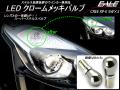 LED ステルス ウインカー バルブ T20ピンチ部違い / S25シングル ピン角180度 BA15s / S25ピン角違い BAU15s
