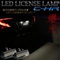 トヨタ C-HR 専用 LED ライセンスランプ 光量+380% 純白6000K 取り付け要領書付き ハイブリッド対応 ZYX10 NGX50