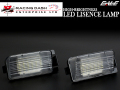 レーシングダッシュ LED ライセンスランプ ニッサン R35 GT-R / V35 V36 スカイライン / Z33 Z34 フェアレディZ Z12 キューブ / C11 ティーダ / F50 シーマ / F50 プレジデント / ZE0 リーフ
