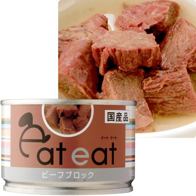 【定期購入】【毎回10%OFF!+送料無料!】ビーフブロック 160g 2個セット / おかず缶詰