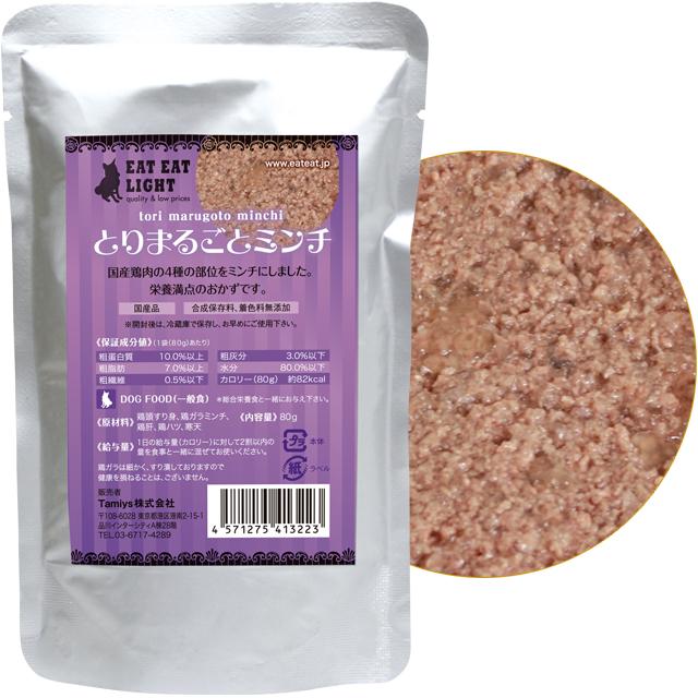 【EAT EAT LIGHT】とりまるごとミンチ 80g / おかずレトルト