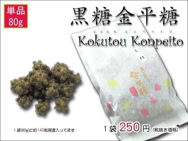 kokutou80g_top.jpg