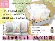 おまかせセット 14袋商品画像