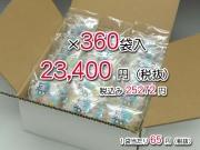 七夕商品画像 360袋セット