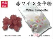 wine80g_top.jpg