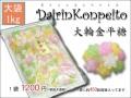 1kg_dairin_title.jpg