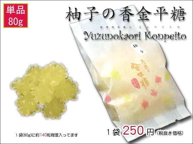 yuzu80g_top.jpg